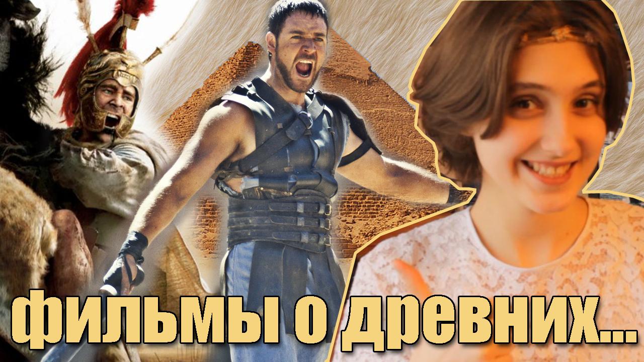 «Смотреть Фильм Онлайн Древние» / 2003